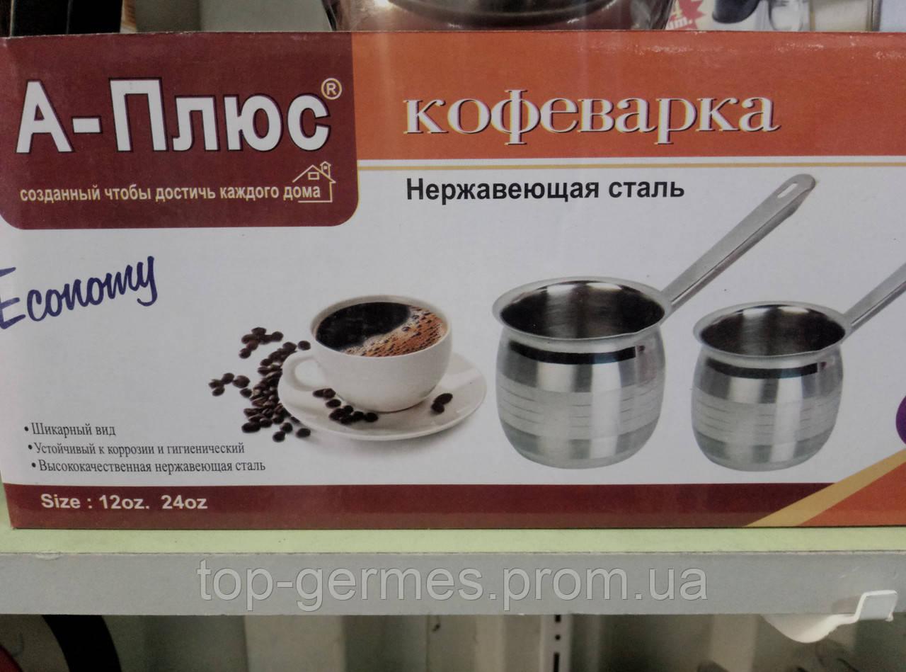 Кофеварки турки нержавейки 2шт