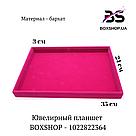 Ювелирный планшет-презентер BOXSHOP - 1022822364, фото 2