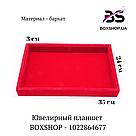 Ювелирный планшет-презентер BOXSHOP - 1022864677, фото 2