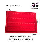 Ювелирный планшет BOXSHOP - 1022870695, фото 2