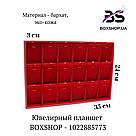 Ювелирный планшет BOXSHOP - 1022885773, фото 2