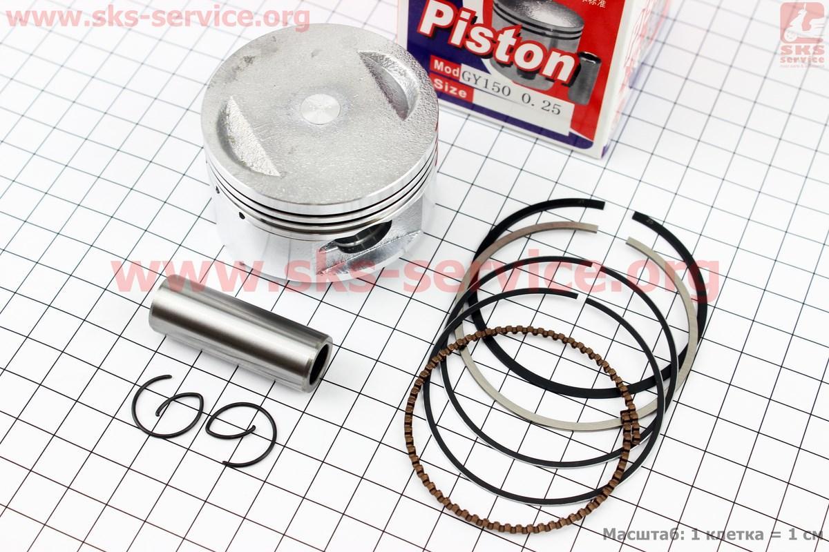 Поршень, кольца, палец к-кт 150cc 57,4мм +0,25 (палец 15мм)