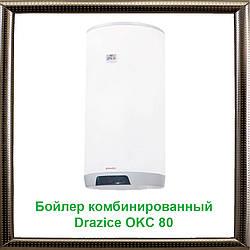 Бойлер комбинированный Drazice OKC 80 теплообменник 0,42м2