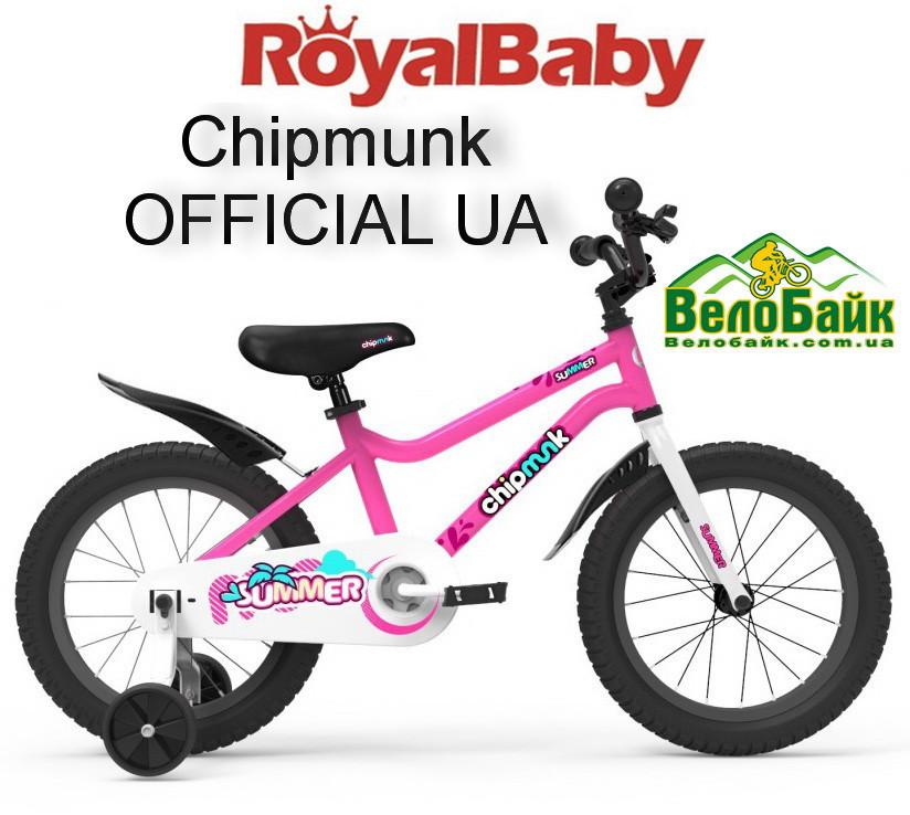 """Велосипед RoyalBaby 16"""" Chipmunk SUMMER OFFICIAL UA рожевий CM16-1-PINK"""
