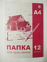 Папка для черчения А4 12 арк.180 гр. / М2, 1/25