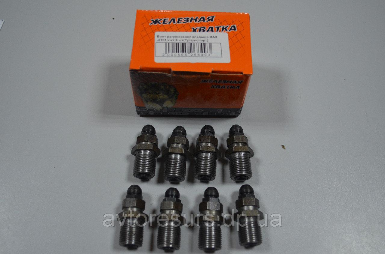 Болт регулювання клапанів ВАЗ -2101 к-кт 8 шт(Тріал-спорт)