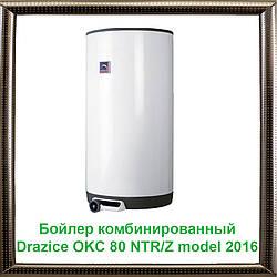 Бойлер комбинированный Drazice OKC OKC 80 NTR/Z (без ТЭНа) model 2016