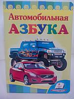 Пегас КА5 Автомобильная азбука (Рус)