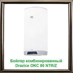 Бойлер комбинированный Drazice OKC OKC 80 NTR/Z (без ТЭНа)
