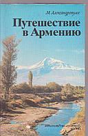 М.Александропулос Путешествие в Армению