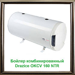 Бойлер комбинированный Drazice OKCV 160 NTR