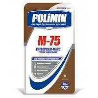 Раствор строительный Polimin М 75  для кладочных и штукатурных работ