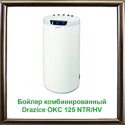 Бойлер комбинированный Drazice OKC 125 NTR/HV без бокового фланца