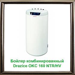 Бойлер комбинированный Drazice OKC 160 NTR/HV без бокового фланца