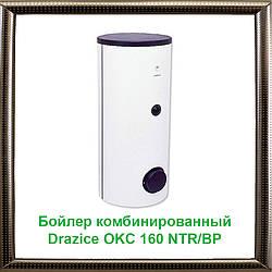 Бойлер комбинированный Drazice OKC 160 NTR/BP с боковым фланцем