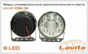 Фары универсальные дополнительного света, LED 9, D80мм. эл. проводка, 2 шт. LAVITA LA HY-092-36, фото 2