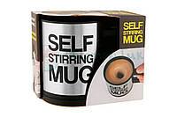 Чашка мешалка Self Stiring (w-9) (60)