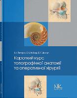 Короткий курс клінічної анатомії та оперативної хірургії.  Півторак В. І. Кобзар О. Б. Шевчук Ю. Г.