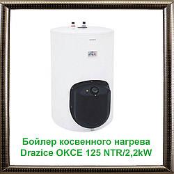 Бойлер косвенного нагрева Drazice OKCE 125 NTR/2,2kW с встроенным термометром