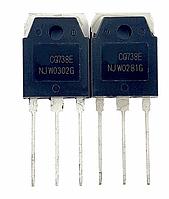 Транзисторы NJW0281G и NJW0302G (комплект)