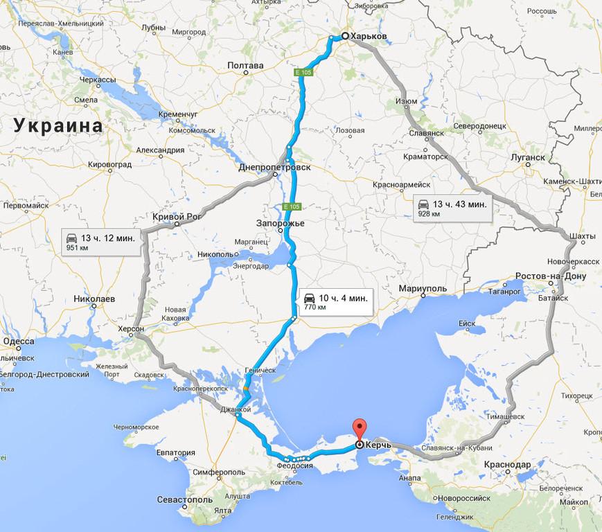 Харьков → Керчь