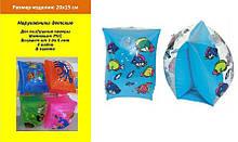 Нарукавники надувные детские Рыбки