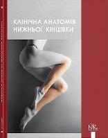 Клінічна анатомія нижньої кінцівки. Півторак В. І. Волошин М. А.