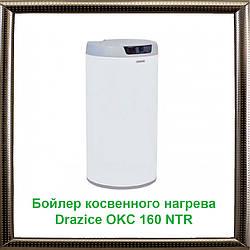 Бойлер косвенного нагрева Drazice OKC 160 NTR без бокового фланца