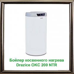 Бойлер косвенного нагрева Drazice OKC 200 NTR без бокового фланца