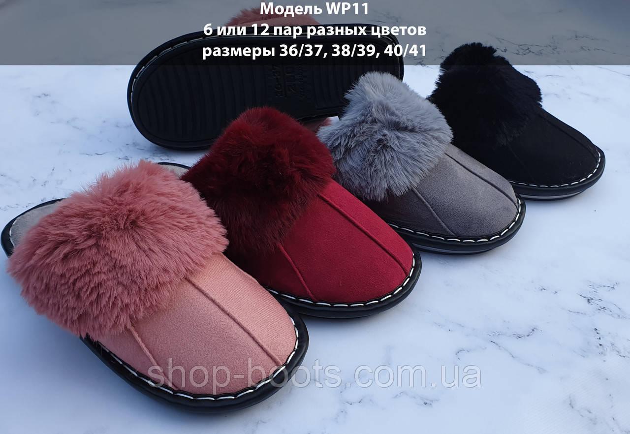 Женские тапочки оптом. 36-41рр. Модель тапочки WP11