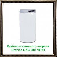 Бойлер косвенного нагрева Drazice OKC 200 NTRR без бокового фланца
