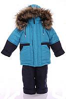 Зимний костюм для мальчика Классика бирюзовый