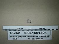 Кольцо упорное сцепления (пр-во ЯМЗ), 238-1601304