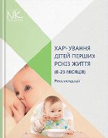 Харчування дітей перших років життя (0 23 місяців). Катілов О. В.