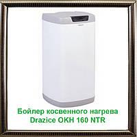 Бойлер косвенного нагрева Drazice OKH 160 NTR