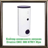 Бойлер косвенного нагрева Drazice OKC 300 NTR/1 Mpa с нижней крышкой