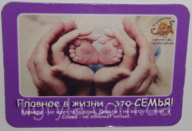 Сувенир мотивирующий магнитик - забота и поддержка близких сердцу людей., фото 2