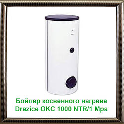 Бойлер косвенного нагрева Drazice OKC 1000 NTR/1 MPa + термоизоляция