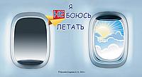 """Видеотренинг от страха полетов """"Я не боюсь летать"""". Колендо-Смирнова А."""