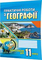 11 клас / Географія. Практичні работи (2019) / Думанська / Аксиома