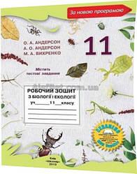 11 клас / Біологія і Екологія. Робочий зошит до підручника (2019) / Андерсон / Школяр