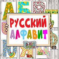 Русский алфавит (набор карточек)