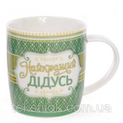 Чашка фарфоровая Найкращий дідусь 0,38 л.