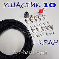 """Комплект поилок для кролей """"Ушастик 10""""+кран"""