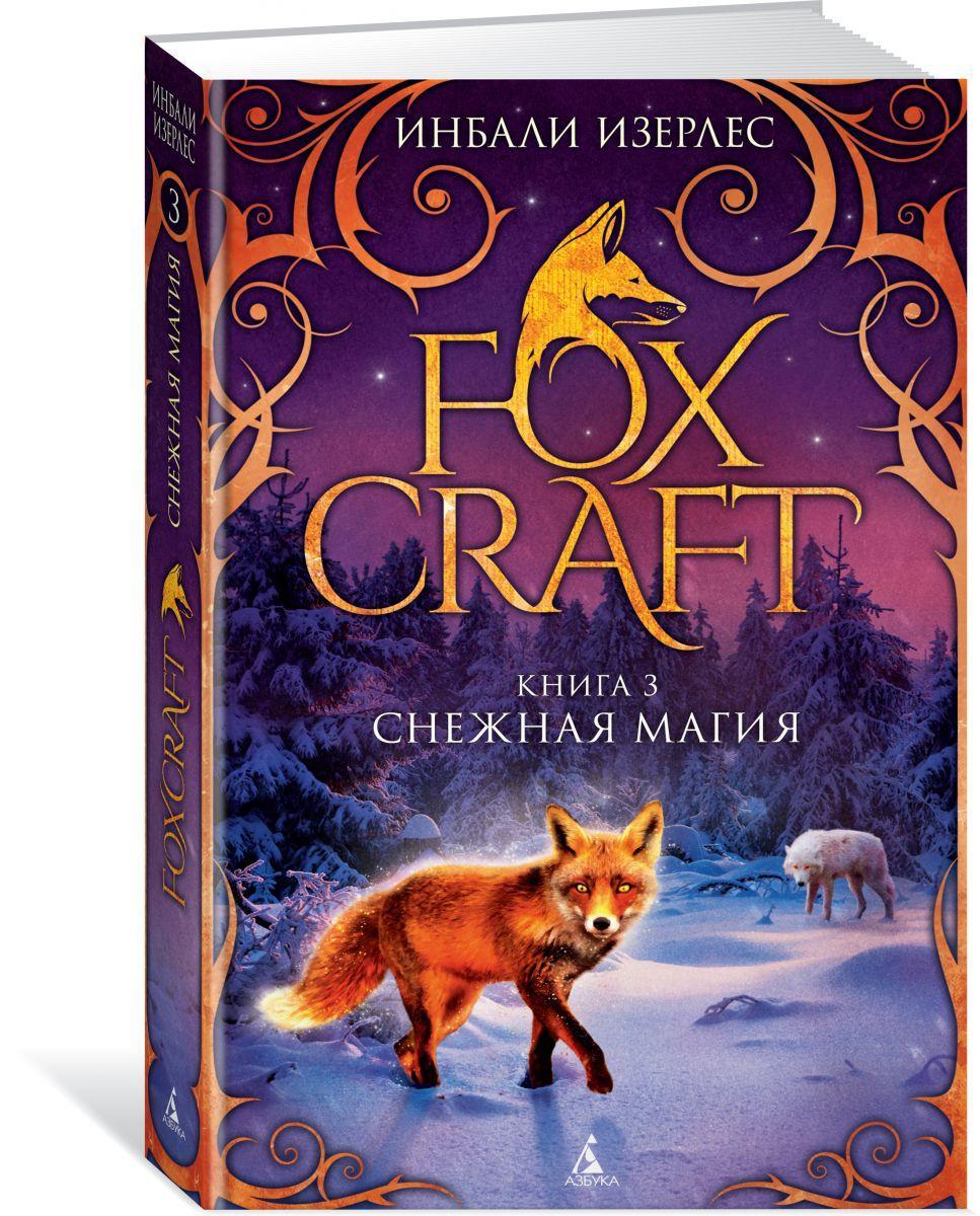 Foxcraft. Книга 3. Снежная магия. Инбали Изерлес.