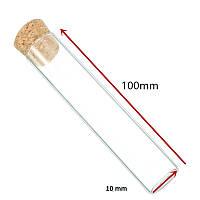 Бутылочка стекло пробирка 100х10  мм, фото 1