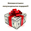 Дарим деньги за отзыв!!!