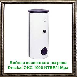Бойлер косвенного нагрева Drazice OKC 1000 NTRR/1 Mpa + термоизоляция