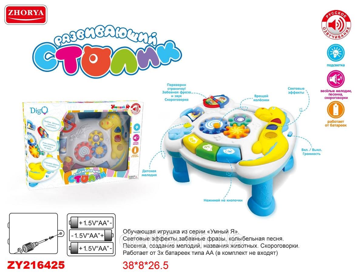Логика столик Play Smart ZYE-E0050