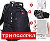 """Рюкзак Swissgear 8810 (Power Bank, часы и наушники в подарок), 35 л, 17"""" + USB + дождевик - Фото"""